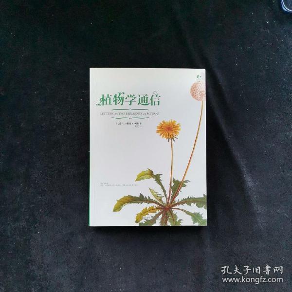 植物学通信