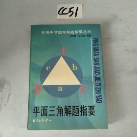 平面三角解题指要