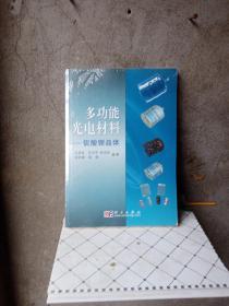 多功能光电材料——铌酸锂晶体