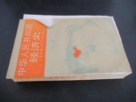 中華人民共和國經濟史(1949-90年代初)