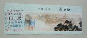 废旧门票-扬州市瘦西湖公园