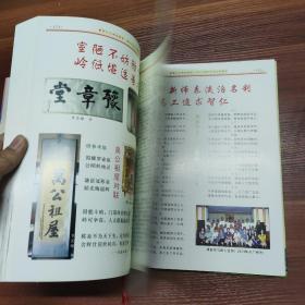 兴宁人文风物荟萃-签赠本-大16开精装