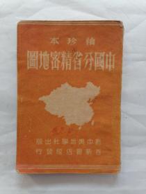 袖珍本中国分省精密地图