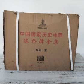 中国国家历史地理:陈桥驿全集(套装1-14卷)  全新 带原箱