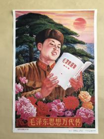 年画:毛泽东思想万代传(2开),王宝贵作,天津杨柳青画社1992年1版1印,