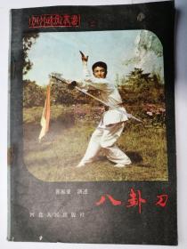 河北武术丛书(二):八卦刀