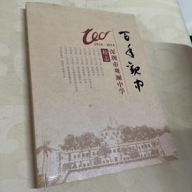 百年观中 深圳市观澜中学校志 1914-2014