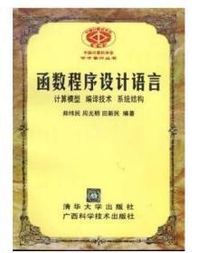 函数程序设计语言--计算机模型、编译技术、系统结构 郑纬民 清华大学出版社 9787302022343
