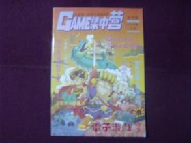电子游戏软件 创刊号
