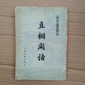 中国古典小说研究资料丛书豆棚闲话