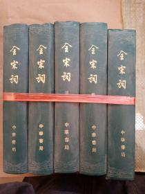 全宋词 (全五册)竖版繁体