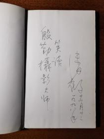 """不妄不欺斋之一千二百九十一:潘鹤(代表作雕塑作品""""艰苦岁月"""")签名《潘鹤少年日记》,""""殷勤摄影大师笑读"""""""