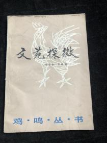 文苑探微(签名本).