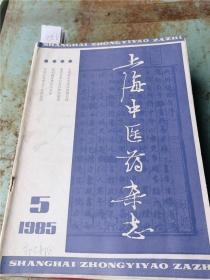 上海中医药杂志1985.5