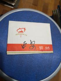 延安剪纸  延安工艺美术公司  8枚+毛主席题词 如图  品自定  编号 分1号册