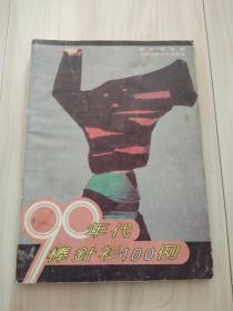 90年代棒针衫100例