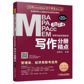 2022mba联考教材mba教材2022MBA、MPA、MEM、MPAcc联考与经济类联考写作分册精点第20版(机工版,连续畅销20年)