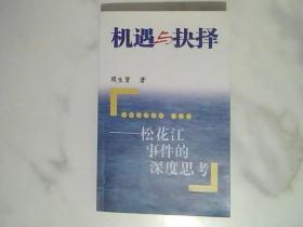 机遇与抉择——松花江事件的深度思考,--周生贤签赠本
