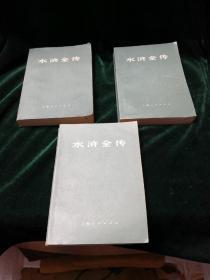 水浒全传 上中下三册全