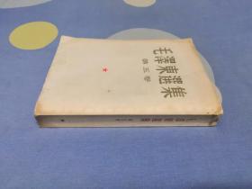 毛泽东选集第五卷繁体竖版