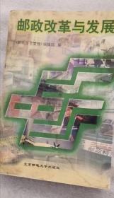 邮政改革与发展 98年1版1印 包邮挂刷
