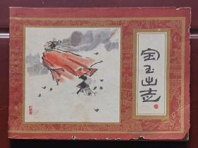 红楼梦:宝玉出走(1印)