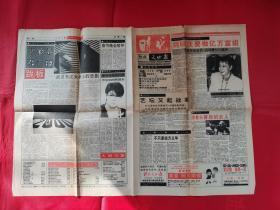 时代文化报创刊号(1993年1月20日)