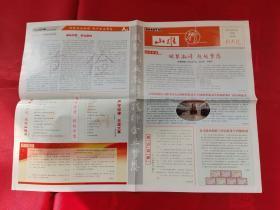 山推行2011年10月16日(创刊号)