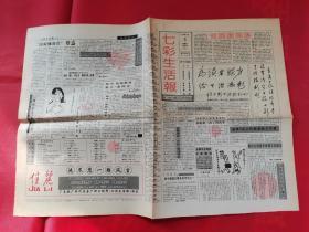 七彩生活报1993年1月3日(创刊号)