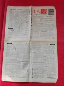 影视文摘1993年4月6日(创刊号)