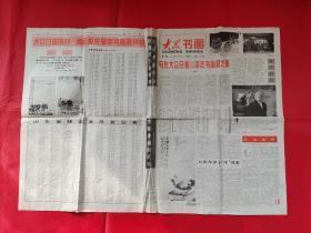 大众书画1998年12月24日(大众日报创刊60周年报史展暨书画展开幕)