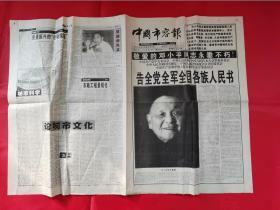 中国市容报1997年2月21日(邓小平同志永垂不朽,告全党全军全国各族人民书)