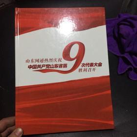 山东网通热烈庆祝中国共产党山东省第8次代表大会胜利召开纪念卡册