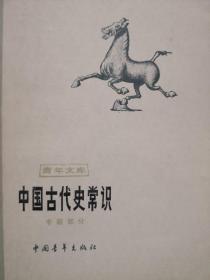 中国古代史常识 专题部分