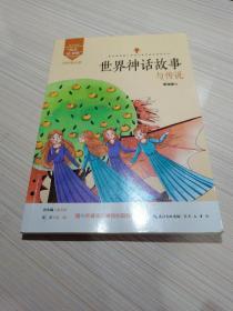 世界神话故事与传说 4年级教育部新编小学语文教材指定阅读书系