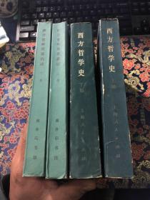 西方哲学史 上下 全增嘏 主编   +西方哲学原著选读 上下  四册合售