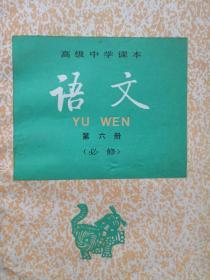 高级中学课本 语文 第六册(必修)