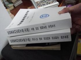 民商事审判实用手册   中下