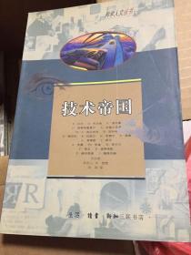 技术帝国(科学人文丛书)