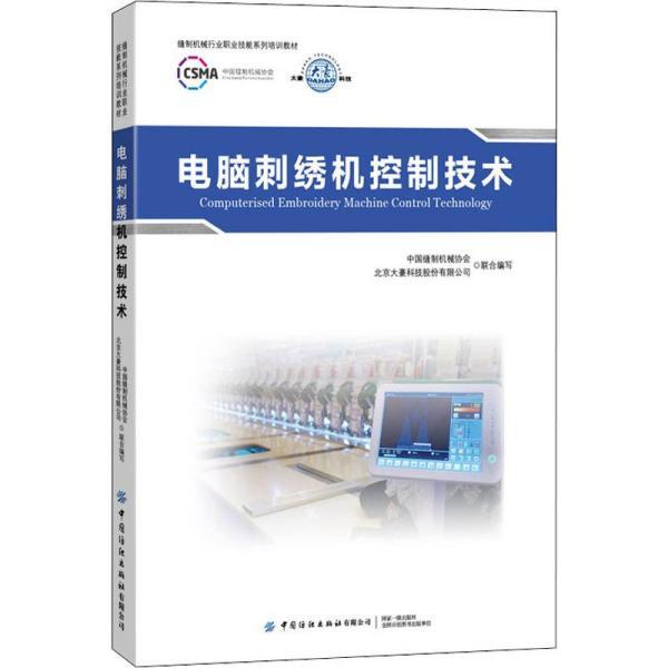 电脑刺绣机控制技术/缝制机械行业职业技能系列培训教材