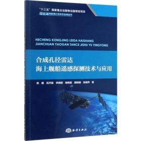 合成孔径雷达海上舰船遥感探测技术与应用/深远海创新理论及技术应用丛书