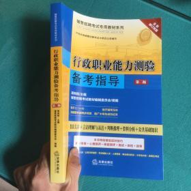 辅警招聘考试专用教材系列:行政职业能力测验备考指导(第二版)