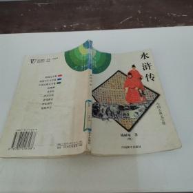 水浒传 中国古典文学卷