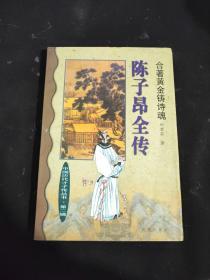 合著黄金铸诗魂:陈子昂全传(作者签名)