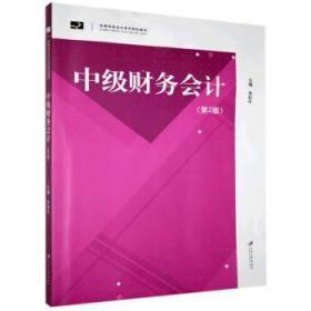 全新正版图书 中级财务会计 朱和平 江苏大学出版社 9787811303865书海情深图书专营店