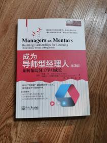 成为导师型经理人:如何帮助员工学习成长(第3版)