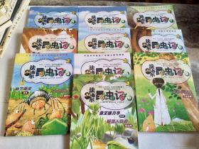法布尔昆虫记 1-10册全