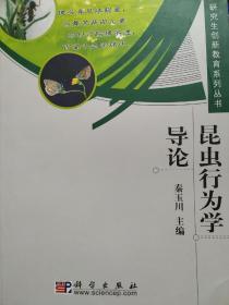 昆虫行为学导论:研究生创新教育系列丛书9787030238948秦玉川  著 科学出版社