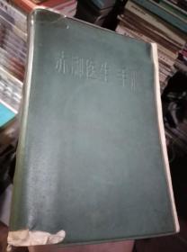 """""""赤脚医生""""手册"""