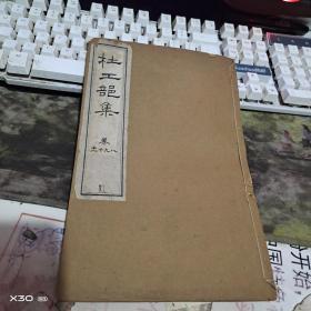 清中期----原装木刻古籍《杜工部集 卷之八、九、十、十一